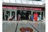 Wahat Al Jalabiya - Obeikan Mall / واحة الجلابية - العبيكان مول