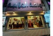 Wahat Al Jalabiya - Al Taif Mall / واحة الجلابية - الطائف مول