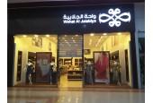 Wahat Al Jalabiya - City Mall / واحة الجلابية - سيتي مول الشفاء