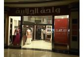 Wahat Al Jalabiya - Asdaf Mall / واحة الجلابية - اصداف مول