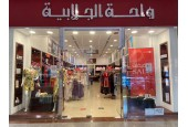 Wahat Al Jalabiya - Kadi Mall / واحة الجلابية - كادي مول