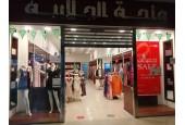 Wahat Al Jalabiya - Royal Center / واحة الجلابية - رويال سنتر