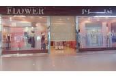 Flower - Marina Mall / فلور - مارينا مول الدمام